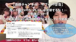 ボンボン tv なっちゃん