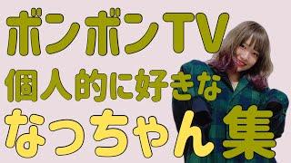 Tv なっちゃん ボンボン