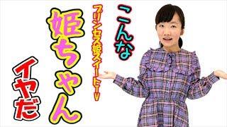 Tv 別居 姫 スイート プリンセス